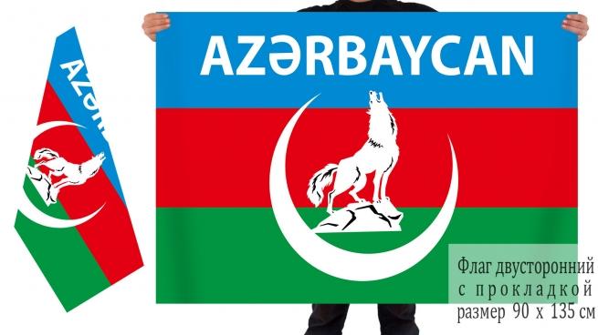 Двусторонний флаг Азербайджана с волком