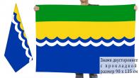 Двусторонний флаг Азовского района