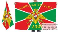 Двусторонний флаг Азовской пограничной заставы