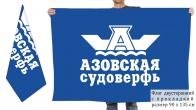 Двусторонний флаг Азовской судоверфи