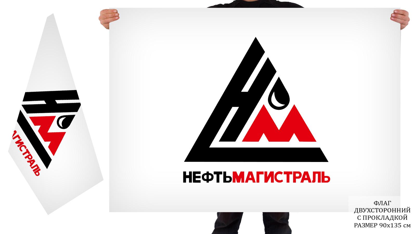"""Двусторонний флаг АЗС """"Нефтьмагистраль"""""""