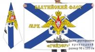 "Двусторонний флаг Балтийского флота МРК ""Гейзер"""