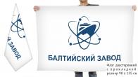 Двусторонний флаг Балтийского завода