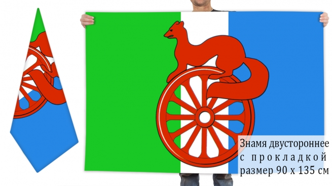 Двусторонний флаг Барабинска