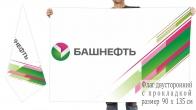 Двусторонний флаг Башнефти