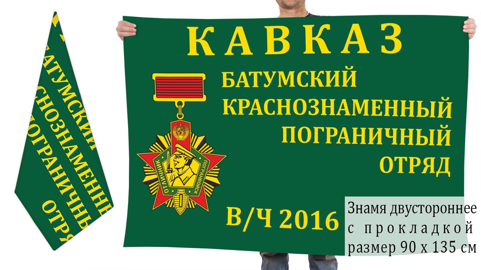 Двусторонний флаг Батумского пограничного отряда