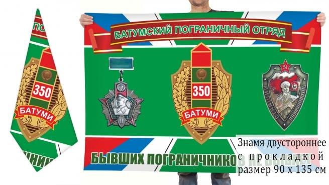 Двусторонний флаг Батумского погранотряда