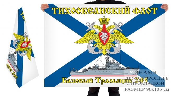 Двусторонний флаг Базового тральщика-245