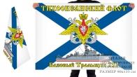 Двусторонний флаг Базового тральщика БТ-232