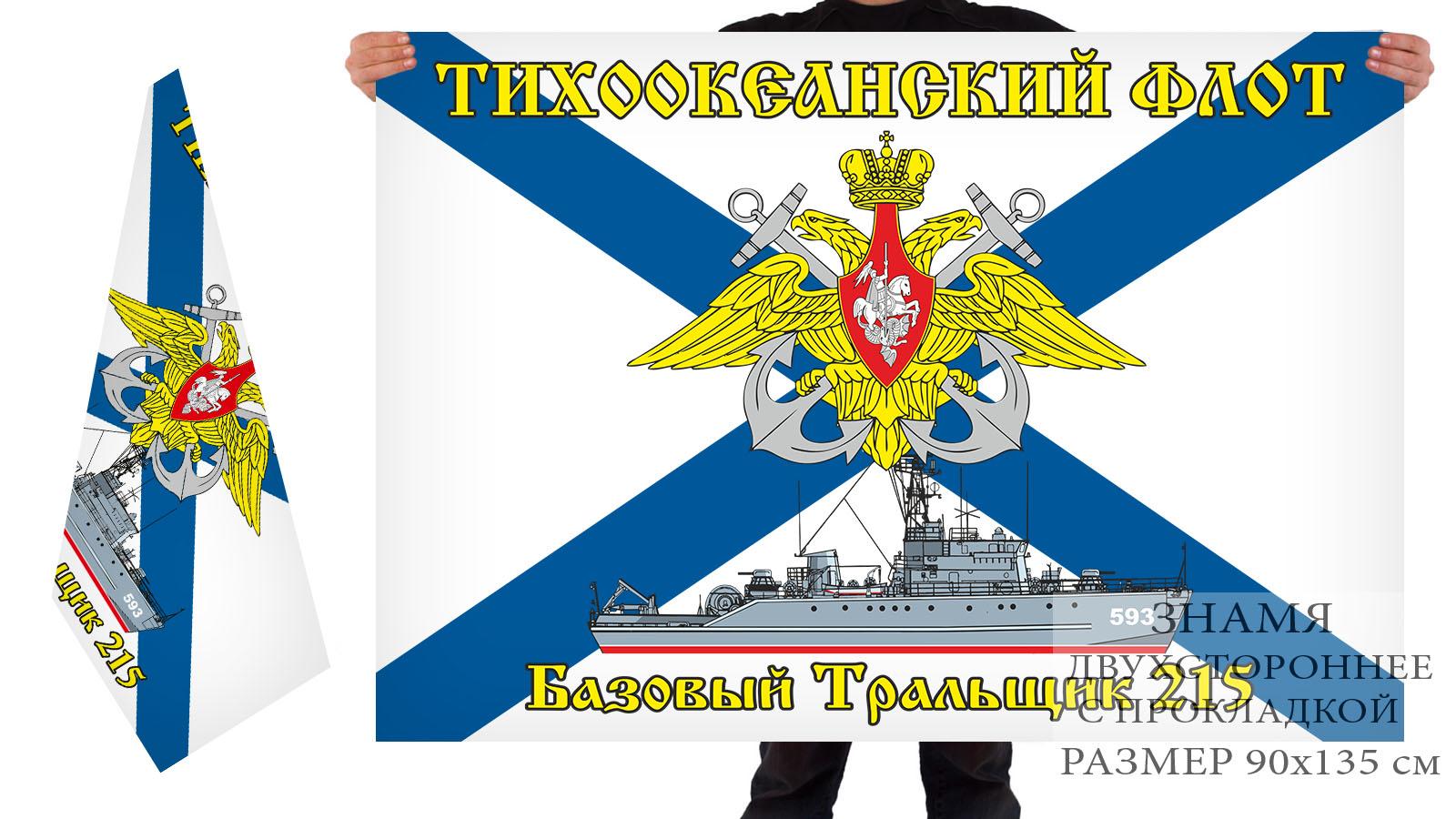 "Двусторонний флаг ""Базовый тральщик 215"""