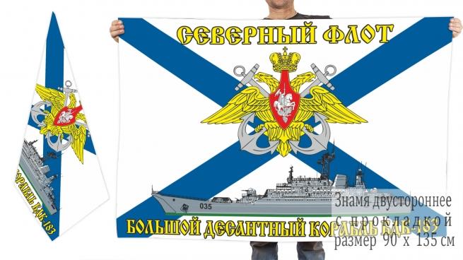 Двусторонний флаг БДК 183