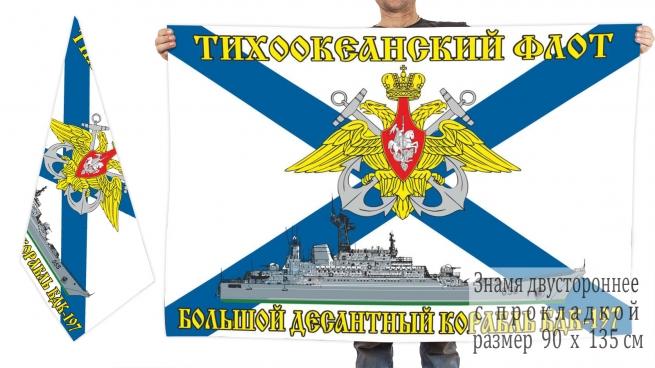 Двусторонний флаг БДК 197