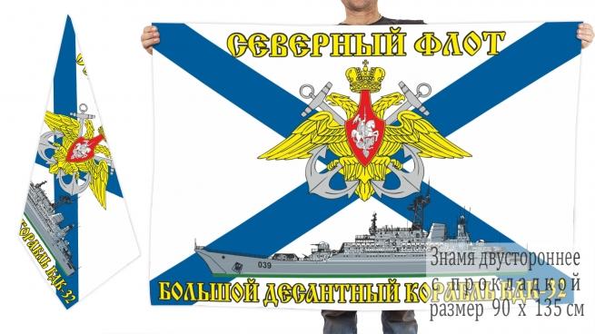 Двусторонний флаг БДК 32