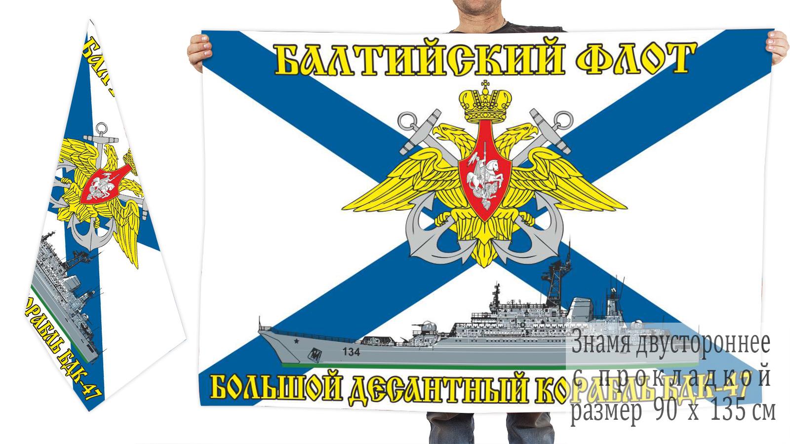 Двусторонний флаг БДК-47