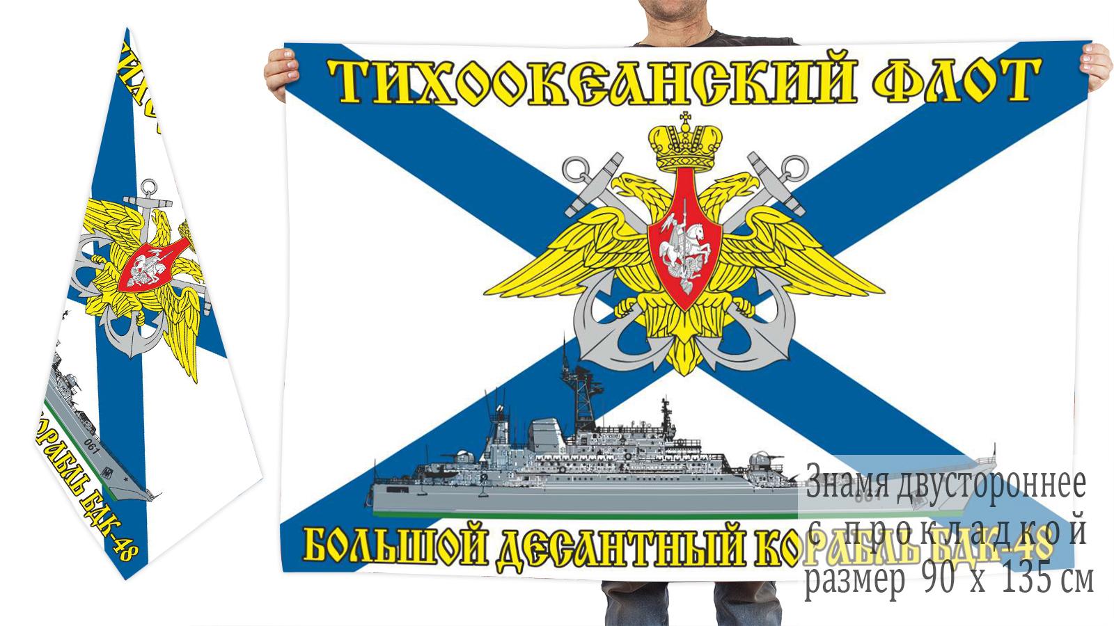 Двусторонний флаг БДК-48