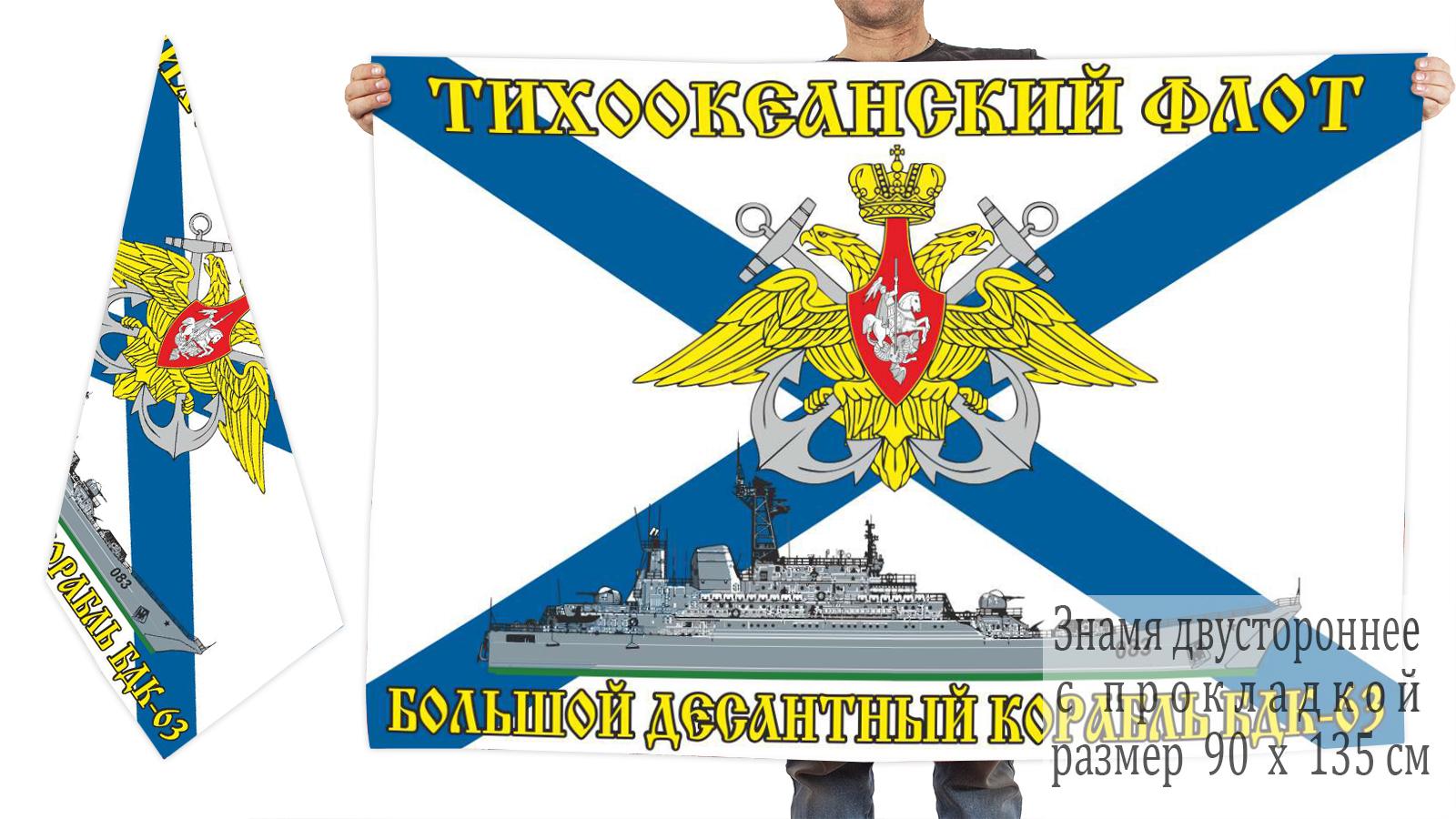 Двусторонний флаг БДК-63