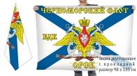 Двусторонний флаг БДК-69 Орск