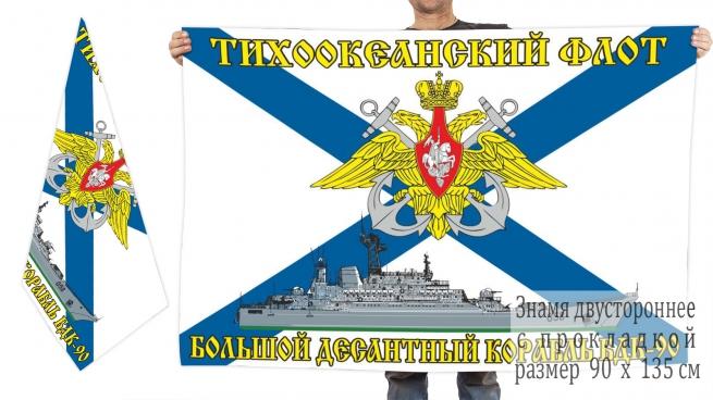 Двусторонний флаг БДК 90