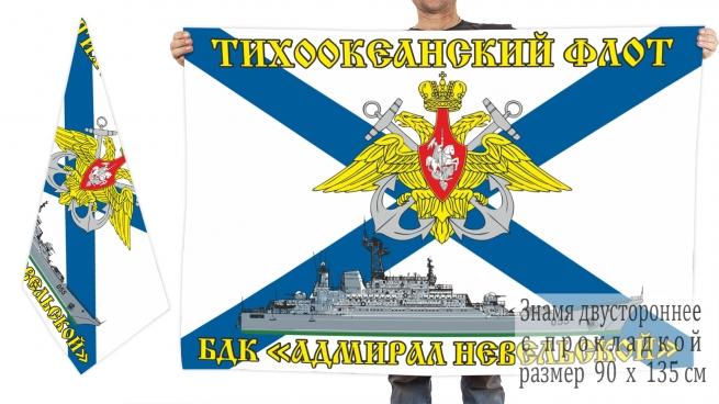 Двусторонний флаг БДК Адмирал Невельской
