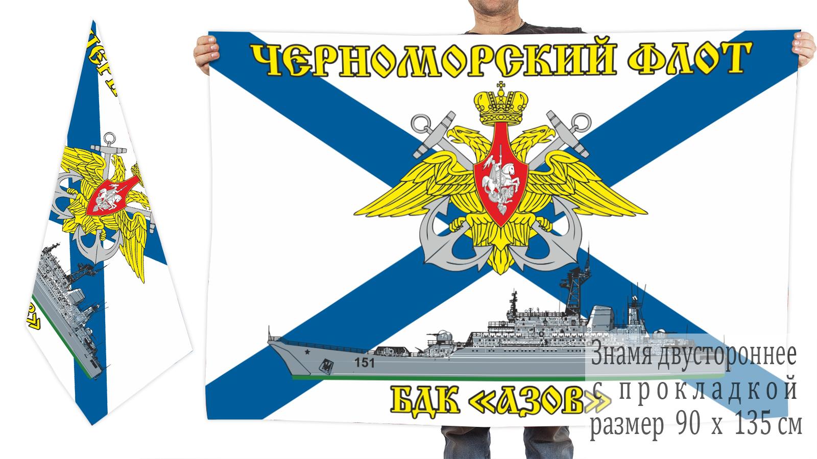 """Двусторонний флаг БДК """"Азов"""""""