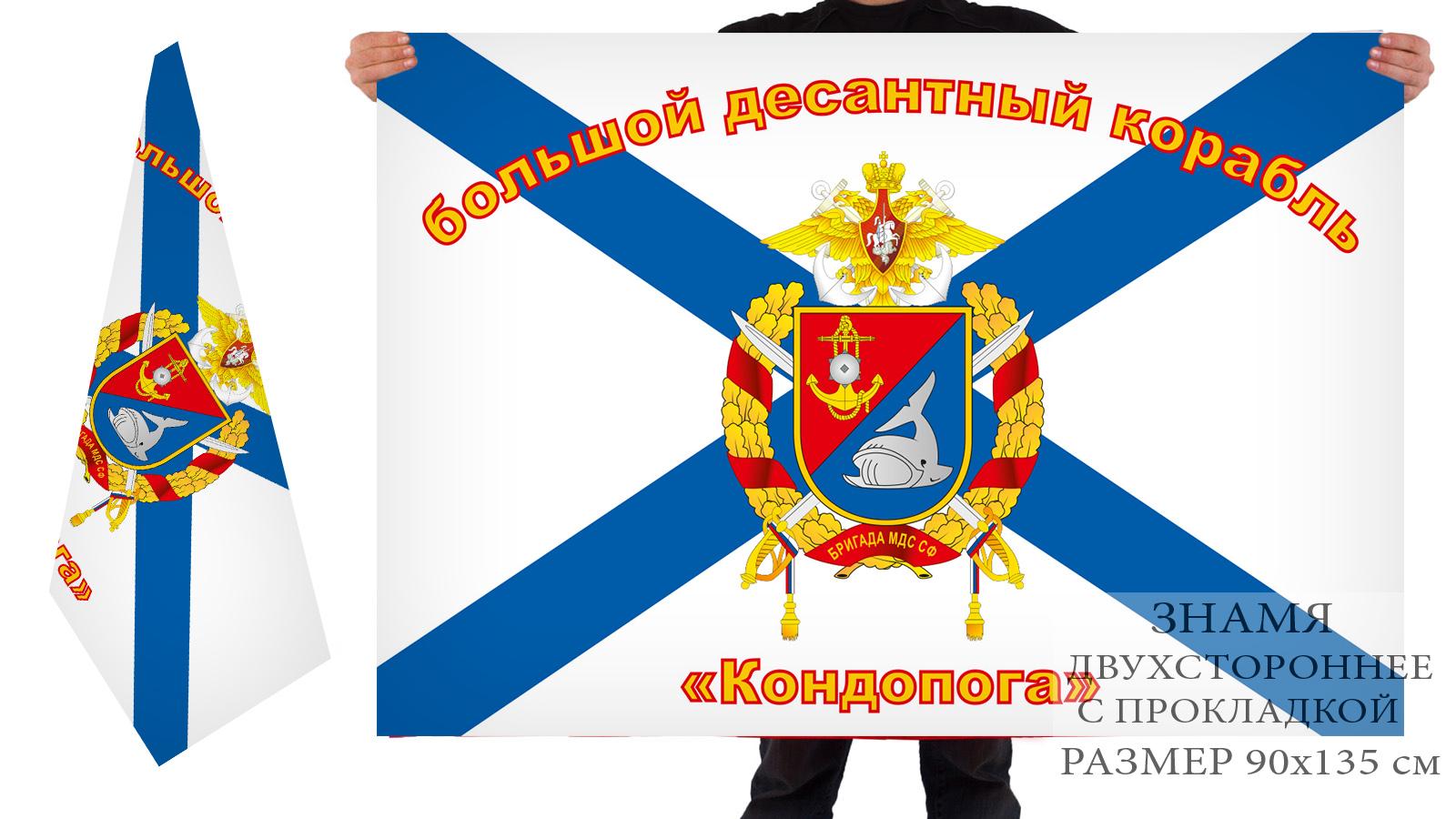 """Двусторонний флаг БДК """"Кондопога"""""""