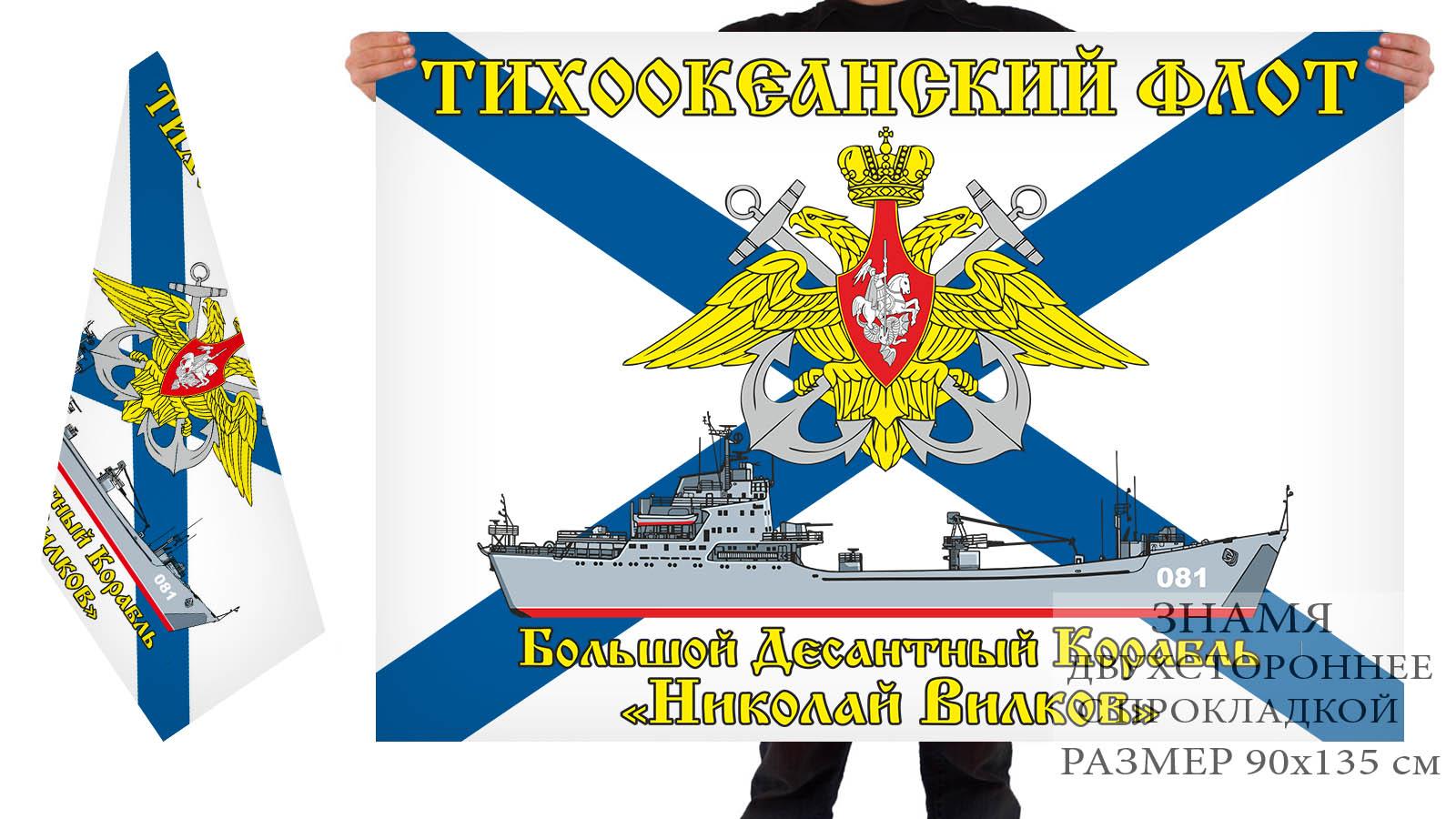 Двусторонний флаг БДК Николай Вилков