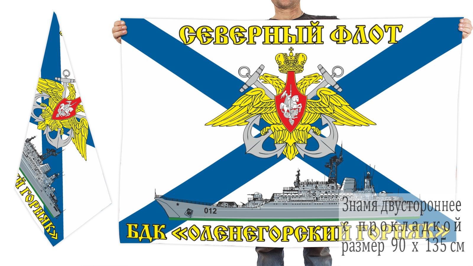 "Двусторонний флаг БДК ""Оленегорский горняк"""