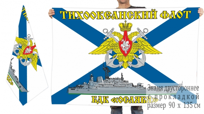 Двусторонний флаг БДК Ослябя