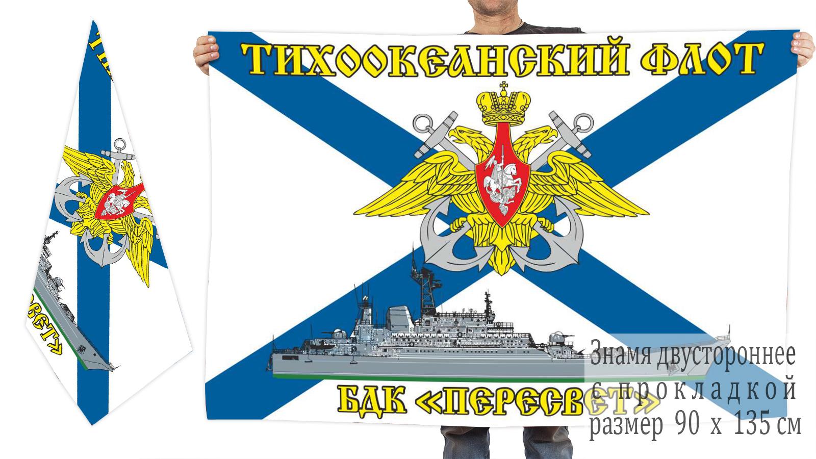Двусторонний флаг БДК Пересвет