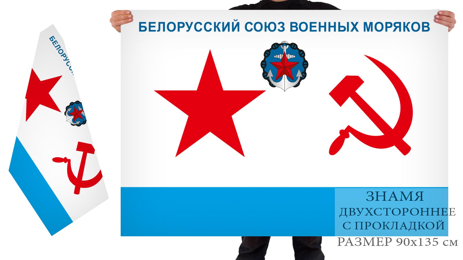Двусторонний флаг Белорусского союза военных моряков