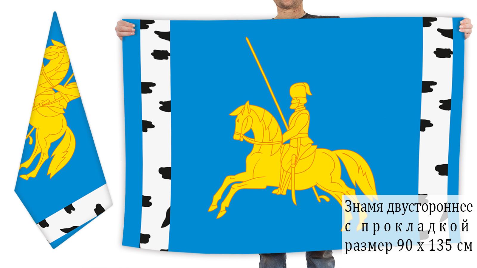Двусторонний флаг Берёзовского района