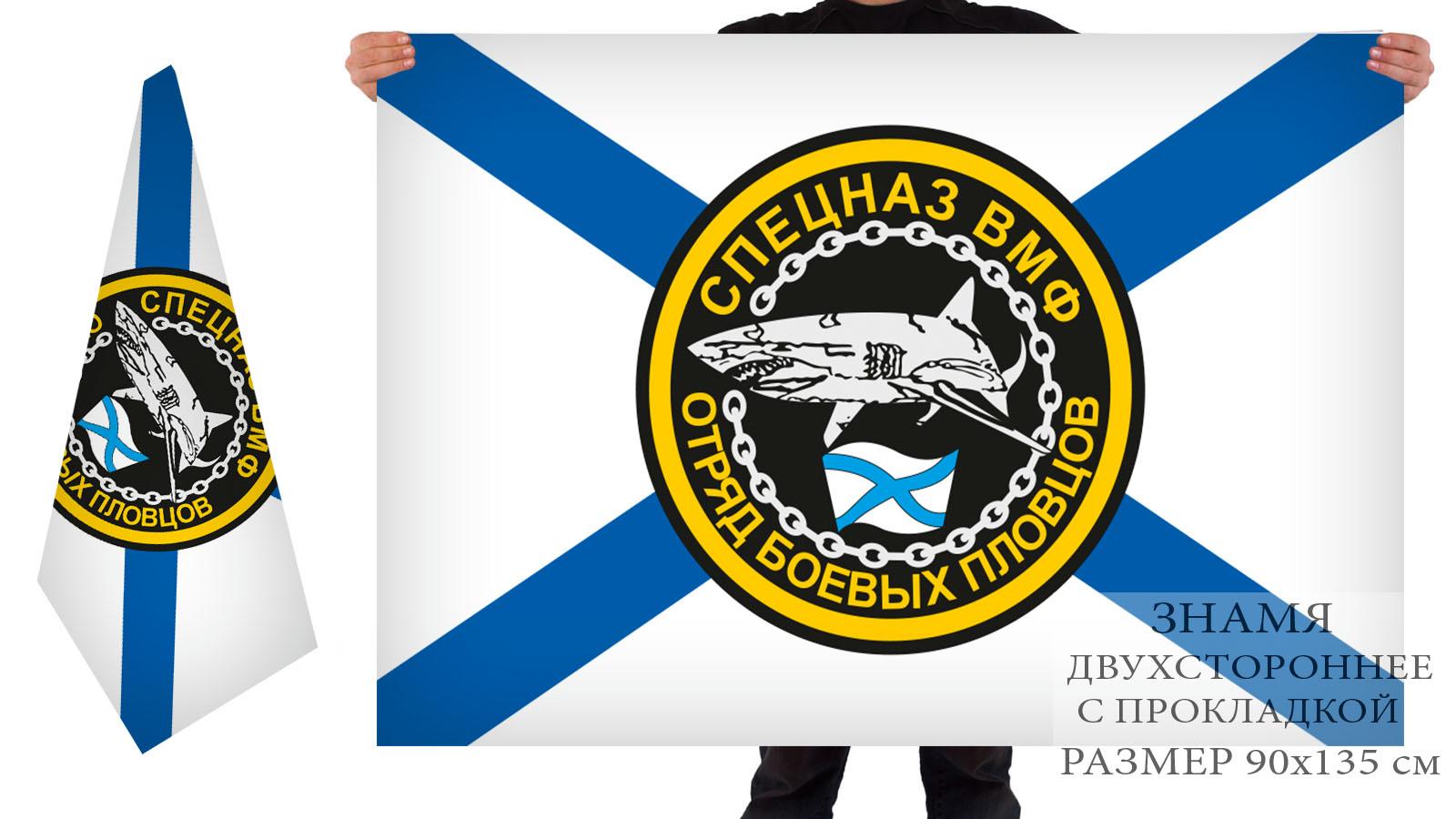 Двусторонний флаг боевых пловцов спецназа ВМФ
