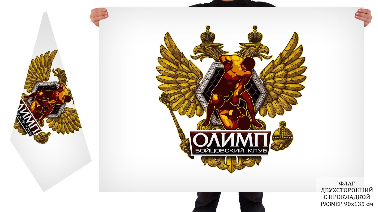 """Двусторонний флаг бойцовского клуба """"Олимп"""""""