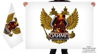 Двусторонний флаг бойцовского клуба Олимп