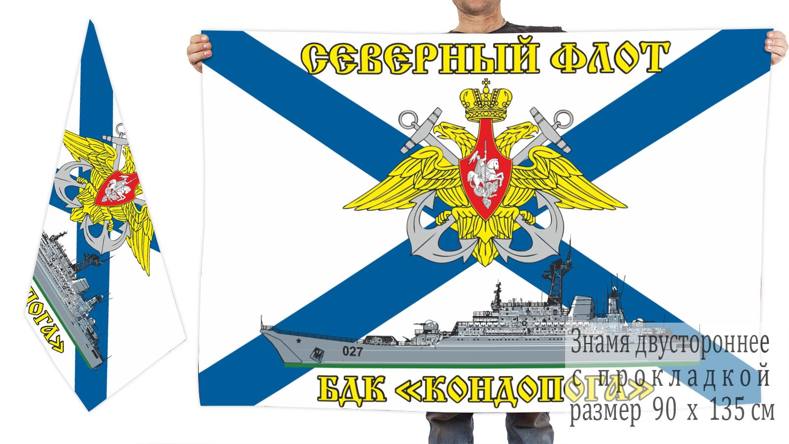 """Двусторонний флаг большого десантного корабля """"Кондопога"""""""