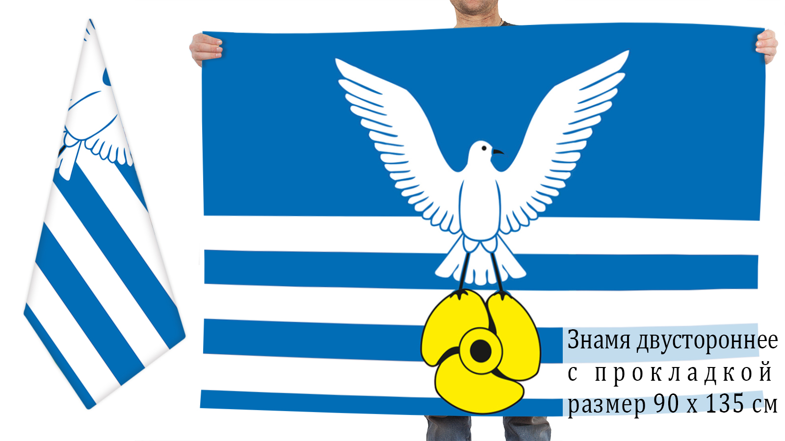 Двусторонний флаг Большого Камня