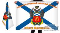 """Двусторонний флаг Большого противолодочного корабля """"Адмирал Левченко"""""""