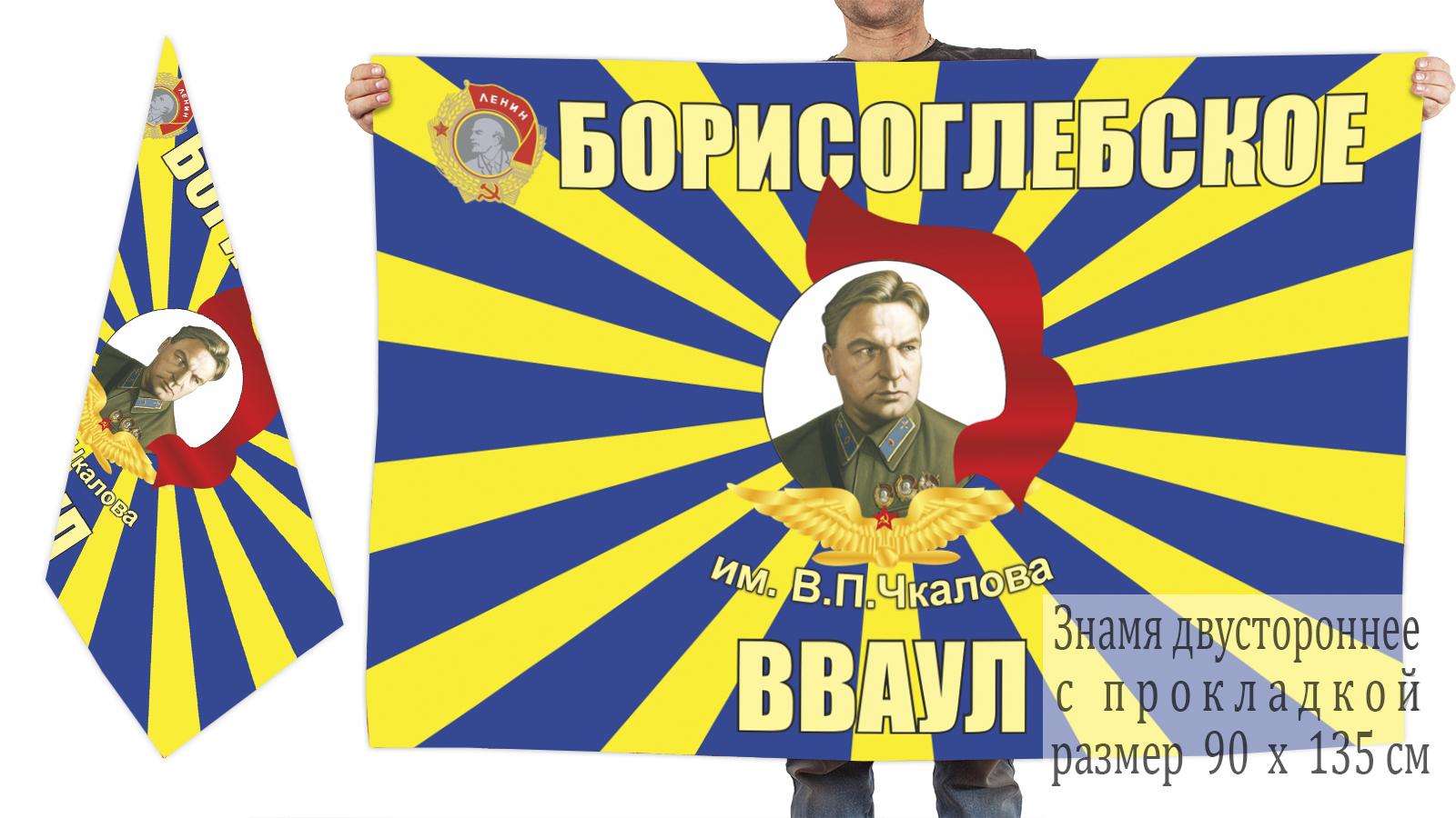 Двусторонний флаг Борисоглебского ВВАУЛ им. Чкалова