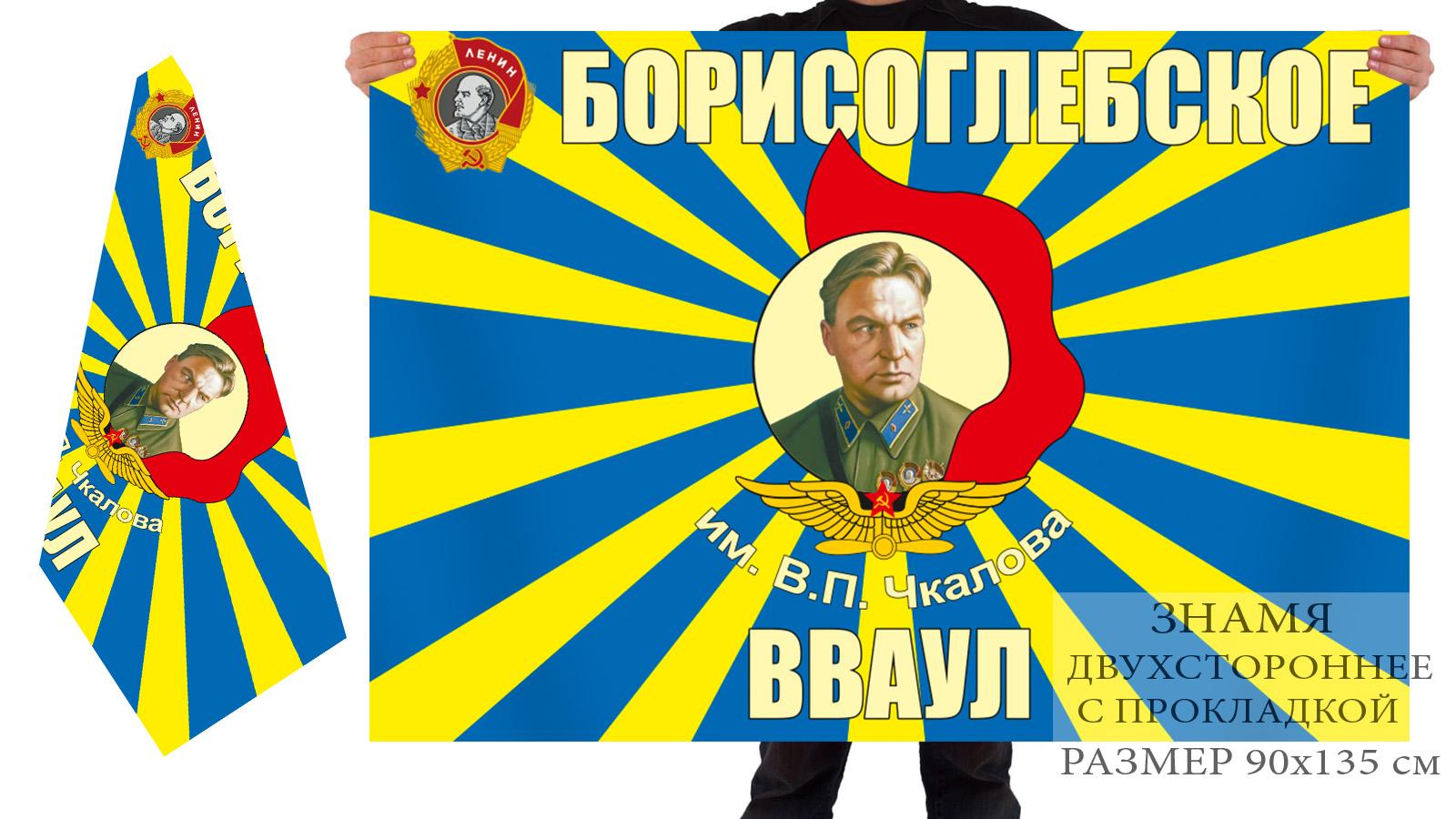 Двусторонний флаг Борисоглебского ВВАУЛ имени В.П. Чкалова