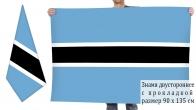 Двусторонний флаг Ботсваны