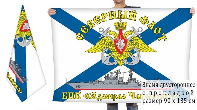"""Двусторонний флаг БПК """"Адмирал Чабаненко"""""""