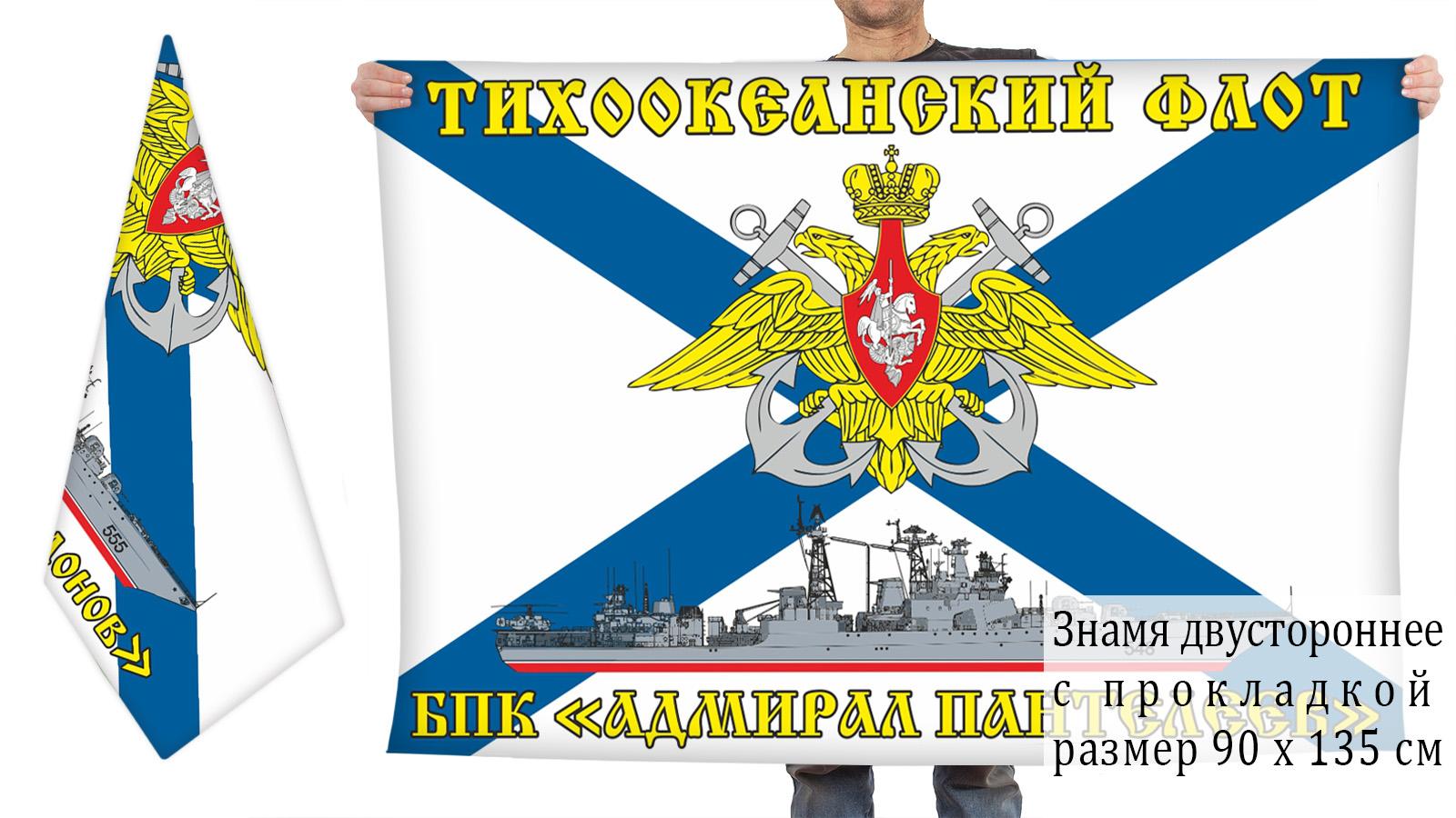 "Двусторонний флаг БПК ""Адмирал Пантелеев"""