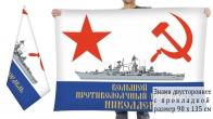 Двусторонний флаг БПК Николаев