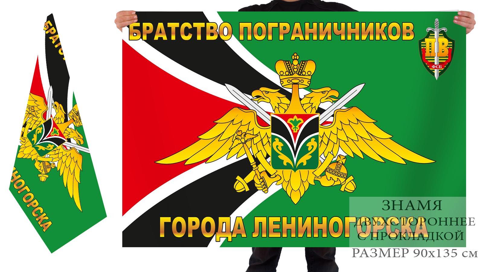 Двусторонний флаг братства пограничников города Лениногорска