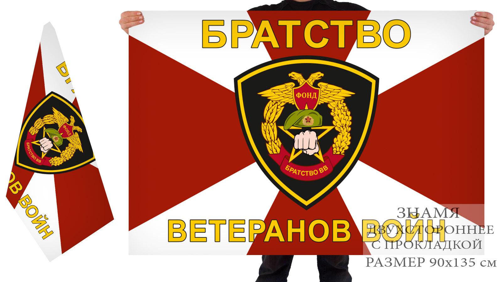 Двусторонний флаг братства ветеранов войн ВВ