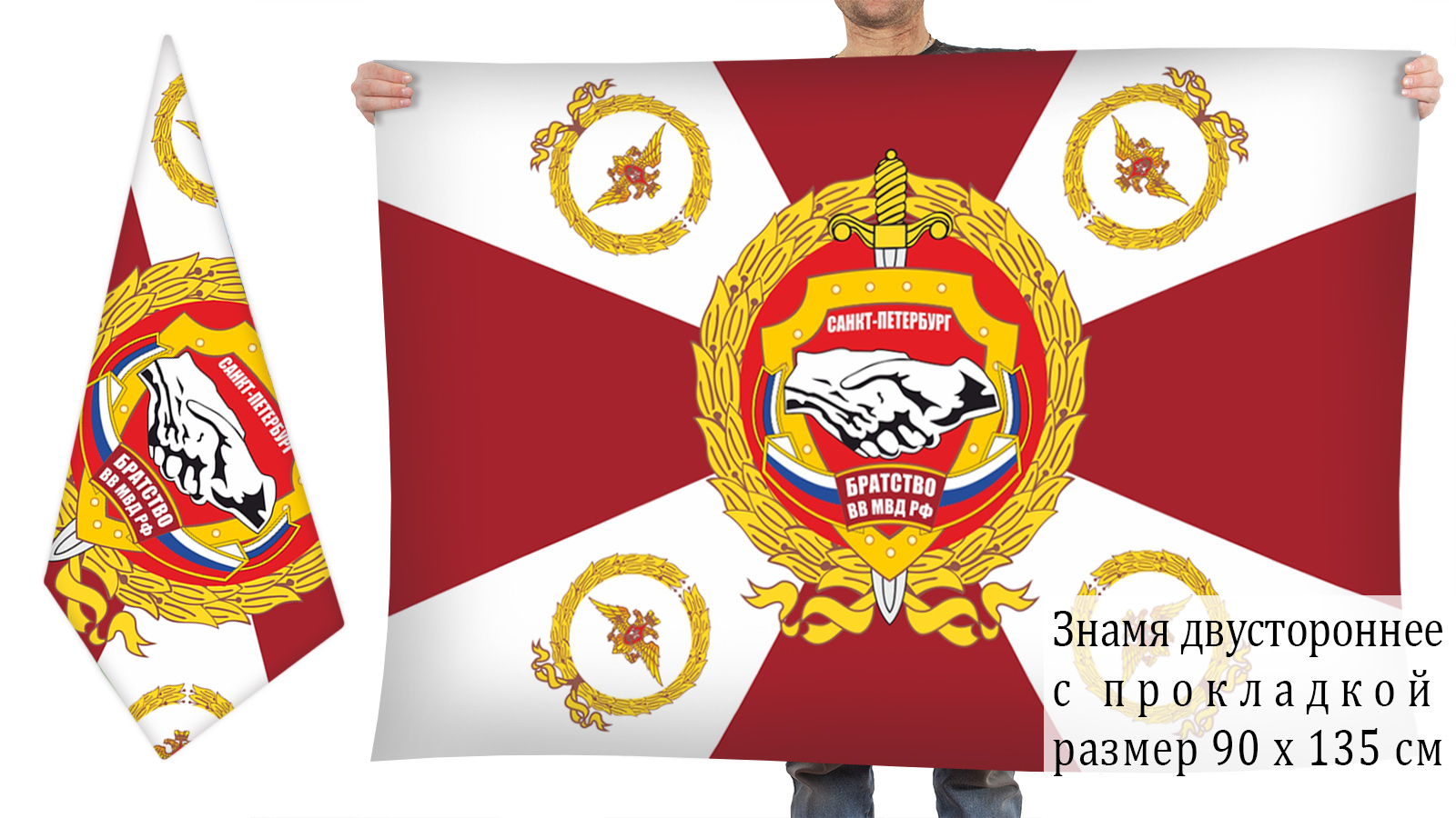Двусторонний флаг братства внутренних войск Санкт-Петербурга