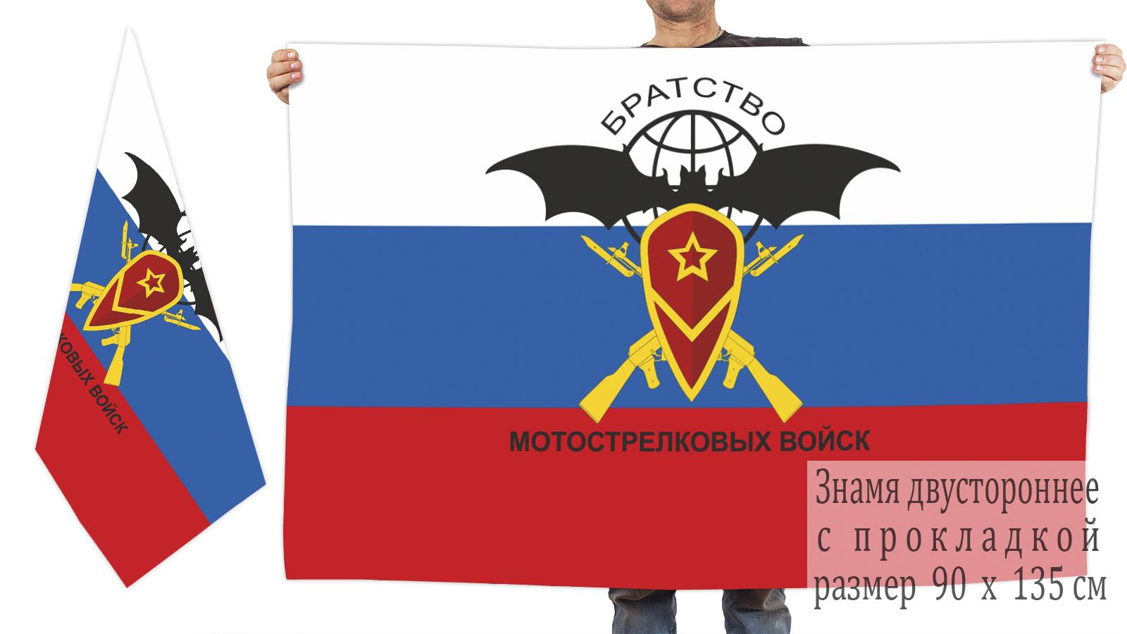 Цветной флаг Братство мотострелковых войск