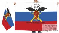 """Двусторонний флаг """"Братство мотострелковых войск"""""""