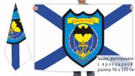 Двусторонний флаг бригады особого назначения разведки ТОФ
