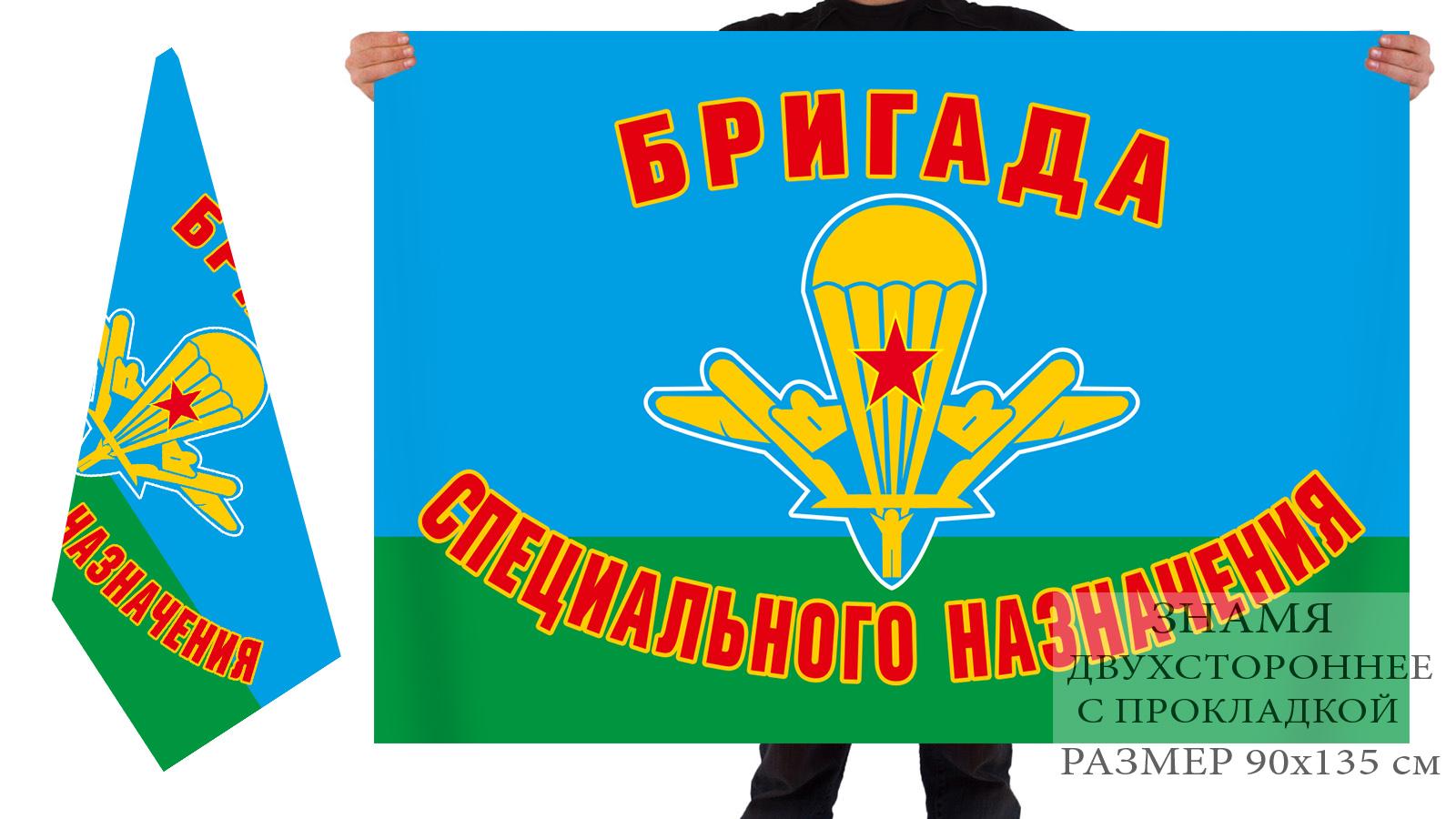 Двусторонний флаг бригады спецназа ВДВ